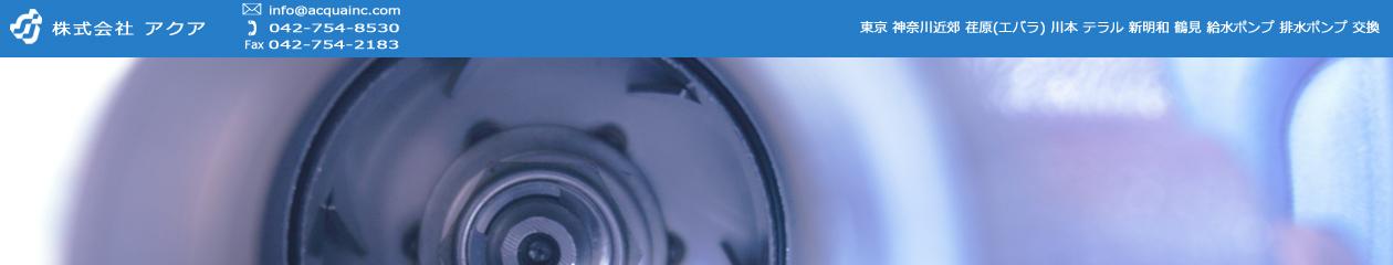 給水ポンプ交換 マンション・ビル・工場︱株式会社 アクア
