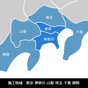 施工地域 東京 神奈川 山梨 埼玉 千葉 静岡