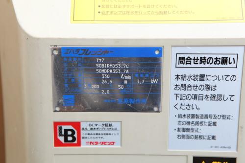 50BIRMD53.7C 給水ポンプユニット銘板