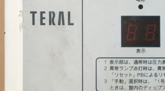 テラル AX-65PCL504-53.7W 制御盤 BQXK-2W-3.7
