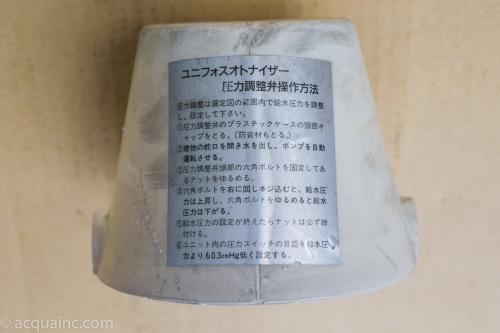 佐山製作所 ユニフォスオトナイザー圧力調整弁 調整方法
