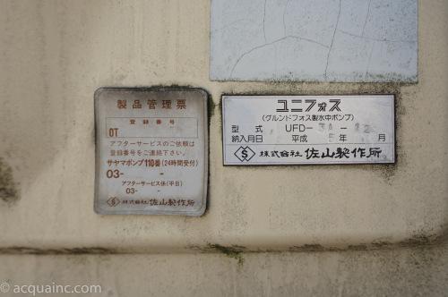佐山製作所 ユニフォス SP3A-12 名盤
