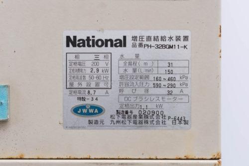 ナショナル PH-32BGM11-K 銘板