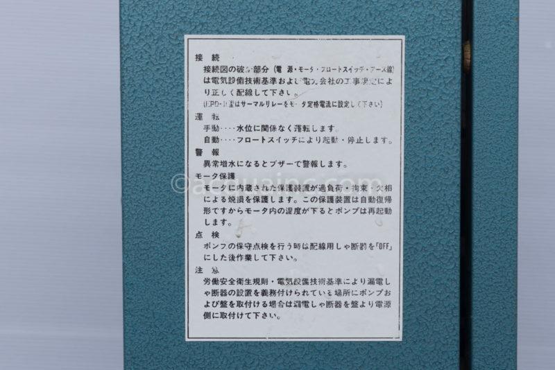 荏原製作所 EPD2-0.75 説明書き