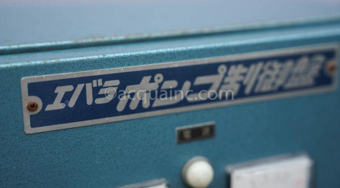 荏原製作所 EPD2-0.75 排水ポンプ制御盤